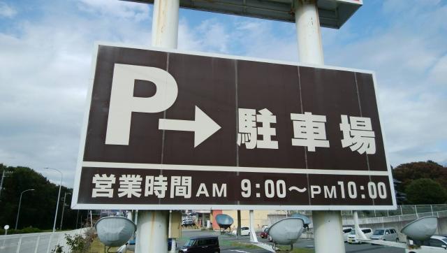 横浜で見たリゾートホテルスポットの看板が素敵だった